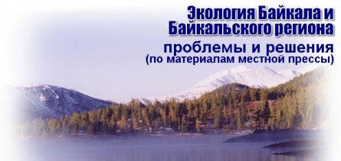 Экология Байкала и