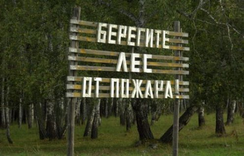 Охрана леса от пожаров